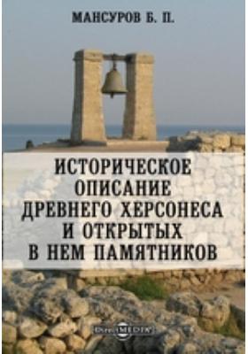 Историческое описание древнего Херсонеса и открытых в нем памятников: публицистика