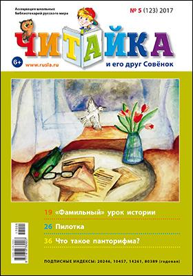 Читайка: ежемесячный журнал. 2017. № 5(123)