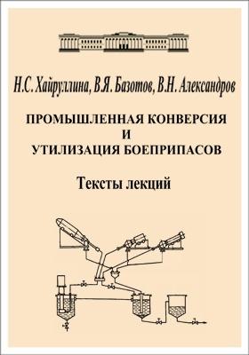 Промышленная конверсия и утилизация боеприпасов: тексты лекций