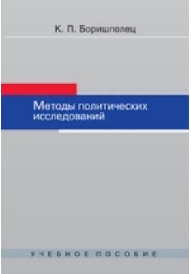 Методы политических исследований: учебное пособие