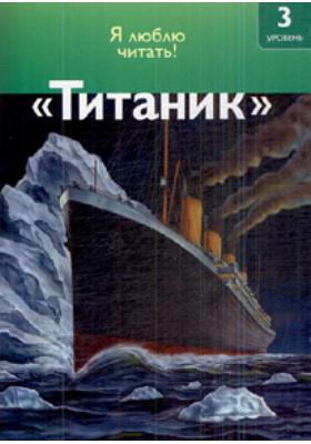 """Титаник"" = The Titanic : 3 уровень. Читаю сам (7-8 лет)"
