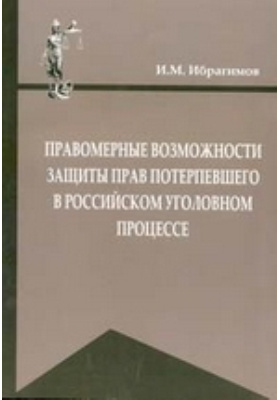 Правомерные возможности защиты прав потерпевшего в российском уголовном процессе