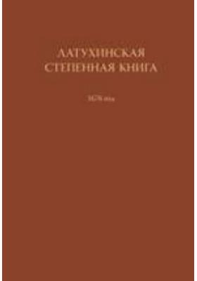 Латухинская степенная книга. 1676 год: монография