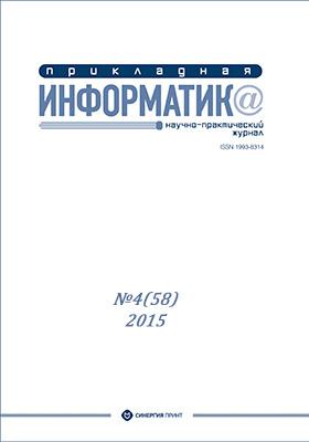 Прикладная информатика: журнал. 2015. № 4(58)