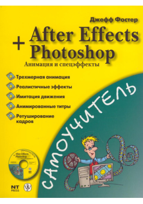 After Effects + Photoshop. Анимация и спецэффекты = After Effects and Photoshop: Animation and Production Effects for DV and Film