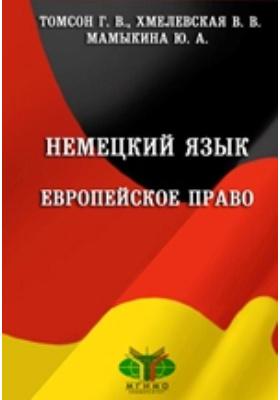 Немецкий язык: европейское право = das EU-Recht : учебное пособие по юридическому переводу: уровень С1: учебное пособие