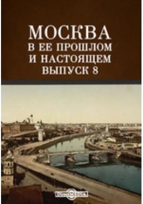 Москва в ее прошлом и настоящем: публицистика. Вып. 8