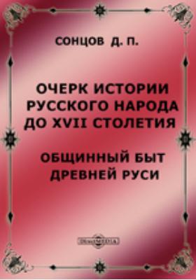 Очерк истории русского народа до XVII столетия. Общинный быт древней Руси