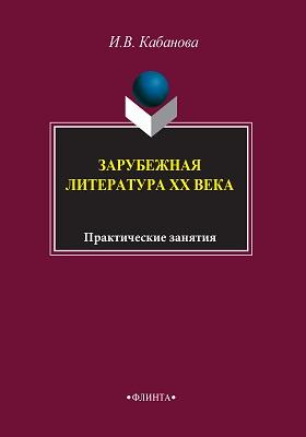 Зарубежная литература XX века : практические занятия: практикум