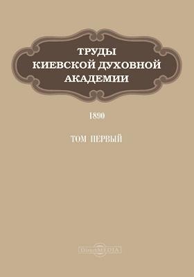Труды Киевской духовной академии. 1890: духовно-просветительское издание. Том 1