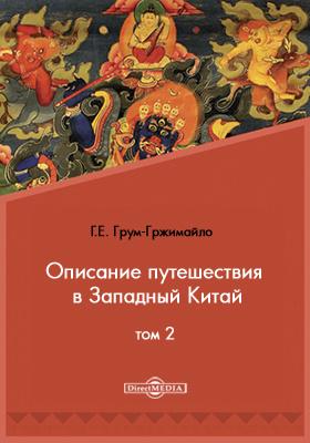 Описание путешествия в Западный Китай: публицистика. Т. 2. Поперек Бэй-Шаня и Нань-Шаня в долину Желтой реки