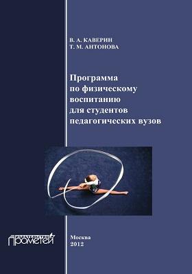 Программа по физическому воспитанию для студентов педагогических вузов