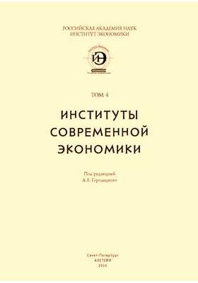 Urbi et orbi. В 4 т. Том 4. Институты современной экономики