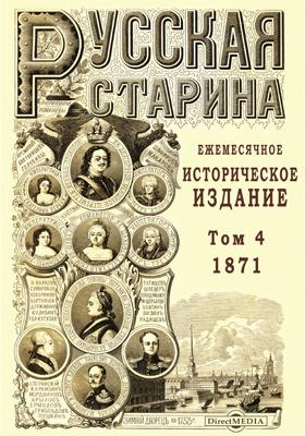 Русская старина. 1871 : ежемесячное историческое издание: журнал. Т. 4