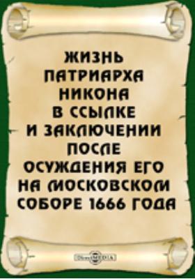 Жизнь патриарха Никона в ссылке и заключении после осуждения его на Московском соборе 1666 года