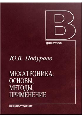Мехатроника : основы, методы, применение: учебник