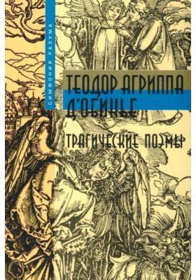 Трагические поэмы : 2-е издание, исправленное