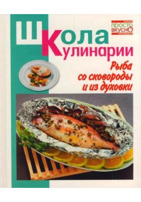 Рыба со сковороды и из духовки