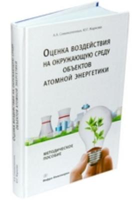 Оценка воздействия на окружающую среду объектов атомной энергетики: методическое пособие