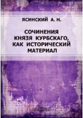 Сочинения князя Курбскаго (Курбского), как исторический материал