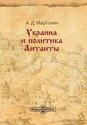 Украина и политика Антанты : (записки еврея и гражданина): документально-художественная литература