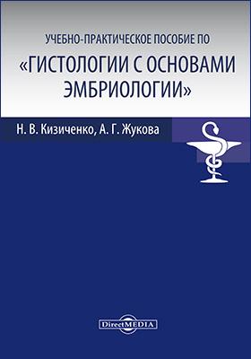 Учебно-практическое пособие по «Гистологии с основами эмбриологии»