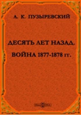 Десять лет назад. Война 1877-1878 гг