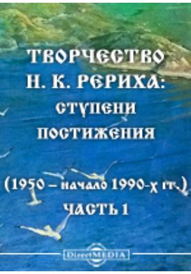 Творчество Н. К. Рериха: ступени постижения (1950 - начало 1990-х гг.), Ч. 1
