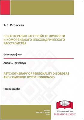 Психотерапия расстройств личности и коморбидного ипохондрического расстройства = Psychotherapy of personality disorders and comorbid hypochondriasis: монография