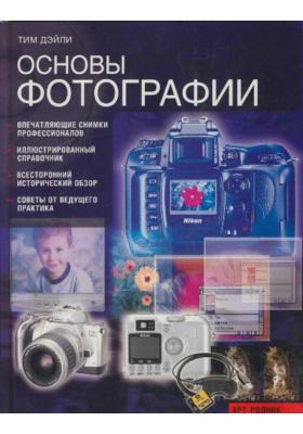 Основы фотографии = The Essential Photography Manual