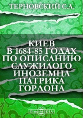 Киев в 1684-85 годах по описанию служилого иноземца Патрика Гордона