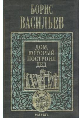 Сочинения в пяти томах. Том пятый : Дом, который построил Дед