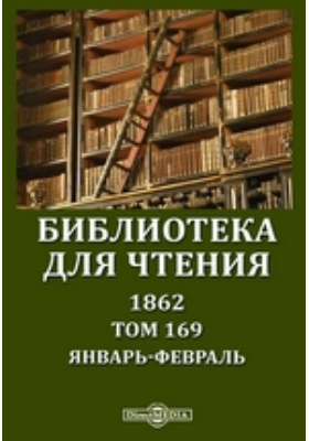 Библиотека для чтения: журнал. 1862. Том 169, Январь-февраль