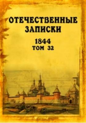 Отечественные записки. 1844. Т. 32