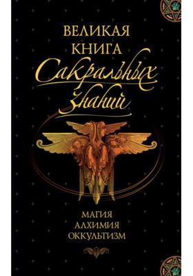 Великая книга сакральных знаний