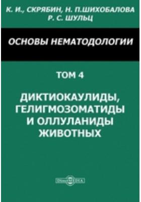 Основы нематодологии. Т. 4. Диктиокаулиды, гелигмозоматиды и оллуланиды животных