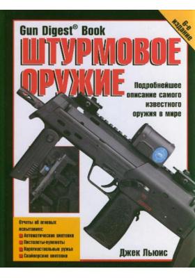 Штурмовое оружие = The Guns Digest jf Assault Weapons : 6-е издание