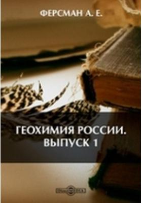 Геохимия России. Вып. 1