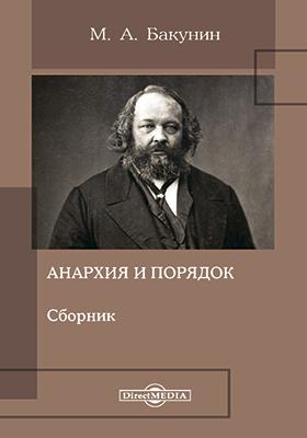 Анархия и порядок: сборник