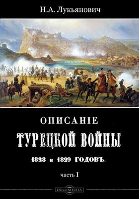 Описание турецкой войны 1828 и 1829 годов, Ч. 1