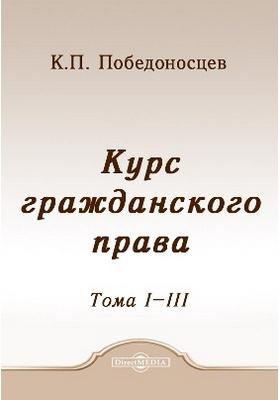 Курс гражданского права. Тома I-III