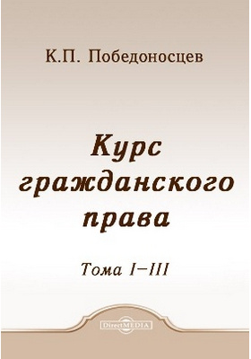 Курс гражданского права: монография. Тома I-III