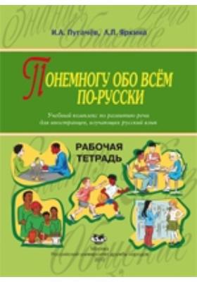 Понемногу обо всём по-русски. Учебный комплекс по развитию речи для иностранцев, изучающих русский язык
