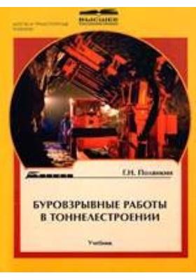 Буровзрывные работы в тоннелестроении : для вузов железнодорожного транспорта: учебник