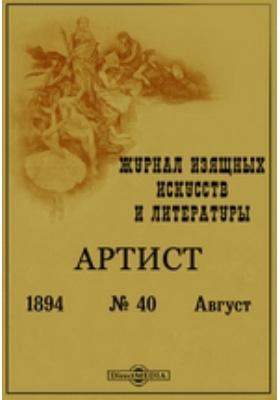 Артист. Журнал изящных искусств и литературы год. 1894. № 40, Август