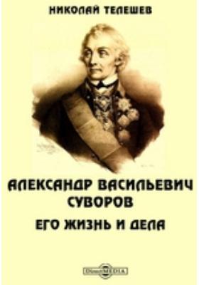 Александр Васильевич Суворов. Его жизнь и дела