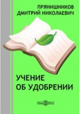 Учение об удобрении