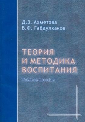 Теория и методика воспитания: учебное пособие