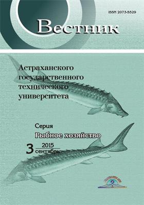Вестник Астраханского государственного технического университета. Серия: Рыбное хозяйство: журнал. 2015. № 3