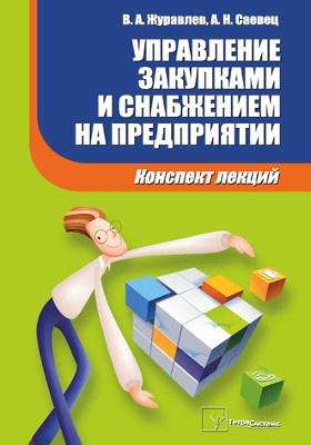 Управление закупками и снабжением на предприятии : конспект лекций: курс лекций